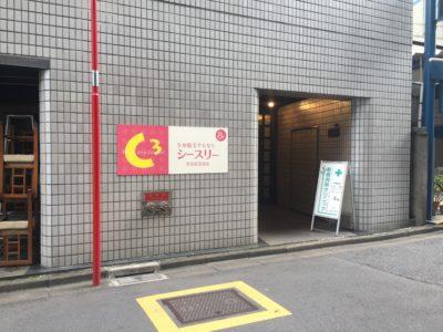 シースリー渋谷道玄坂店