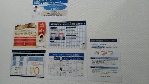 ストラッシュ渋谷店5