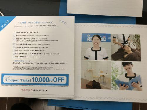 キレイモ広島店