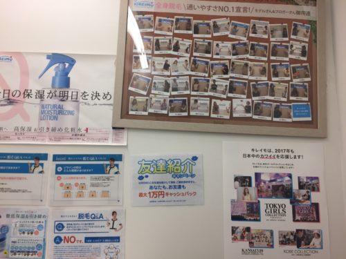 キレイモ博多駅前店