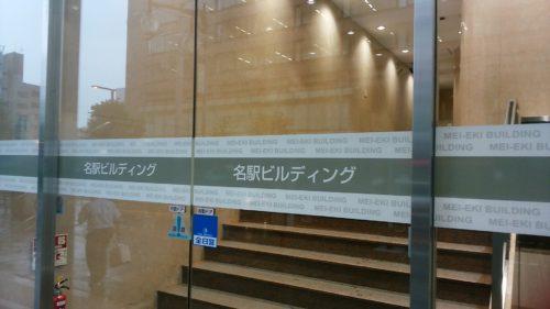 銀座カラー名古屋駅前店