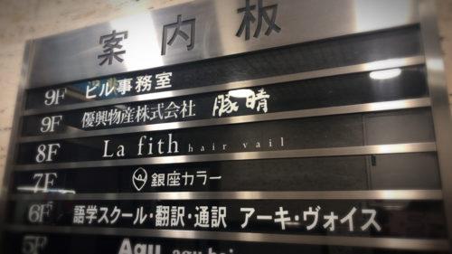 銀座カラー 梅田曽根崎店