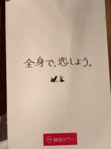 銀座カラー錦糸町店