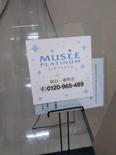 ミュゼプラチナム,仙台一番町店