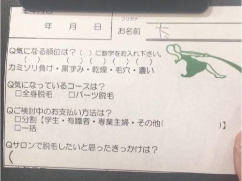 銀座カラー天王寺店