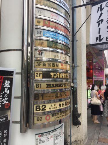 キレイモ新宿西口店